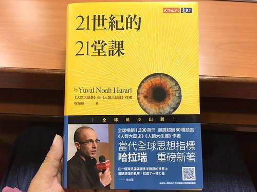 推薦有關未來的課題 - 21世紀的21堂課 @ 被貓撿到的幸福 :: 痞客邦