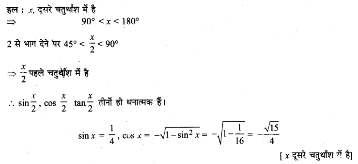 UP Board Solutions for Class 11 Maths Chapter 3 Trigonometric Functions 10