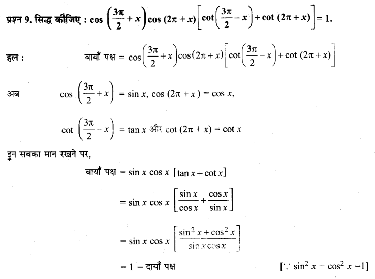 UP Board Solutions for Class 11 Maths Chapter 3 Trigonometric Functions 3.3 9