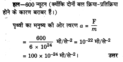 UP Board Solutions for Class 9 Science Chapter 10 Gravitation A 3