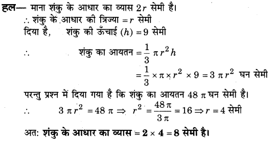 NCERT Solutions for Class 9 Maths Chapter 13 Surface Areas and Volumes (Hindi Medium) 13.7 4