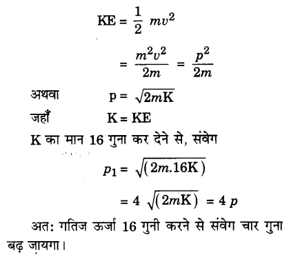 UP Board Solutions for Class 9 Science Chapter 11 Work, Power and Energy s 15