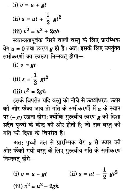 UP Board Solutions for Class 9 Science Chapter 10 Gravitation l 4