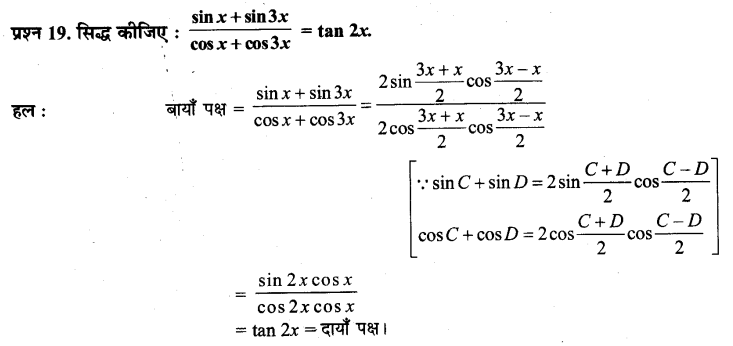 UP Board Solutions for Class 11 Maths Chapter 3 Trigonometric Functions 3.3 19