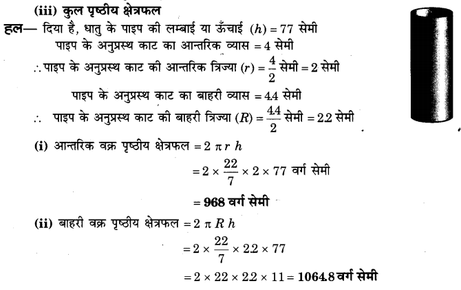 NCERT Solutions for Class 9 Maths Chapter 13 Surface Areas and Volumes (Hindi Medium) 13.2 3