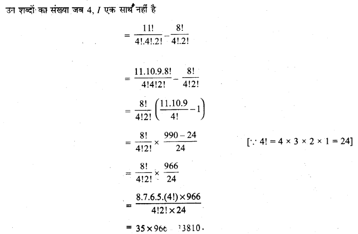 UP Board Solutions for Class 11 Maths Chapter 7 Permutations and Combinations 7.3 10.1