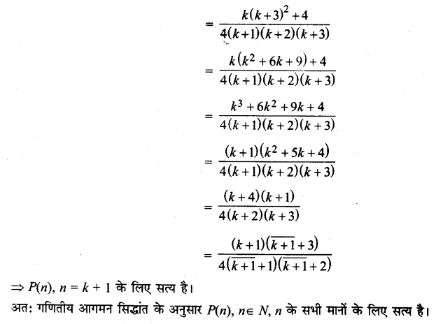 UP Board Solutions for Class 11 Maths Chapter 4 Principle of Mathematical Induction 4.1 11.2