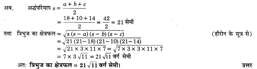 UP Board Solutions for Class 9 Maths Chapter 12 Heron's Formula 12.1 4