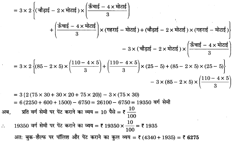 UP Board Solutions for Class 9 Maths Chapter 13 Surface Areas and Volumes 13.9 1.1