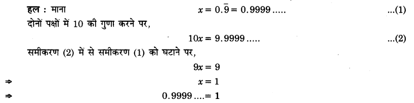 UP Board Solutions for Class 9 Maths Chapter 1 Number systems 1.3 4