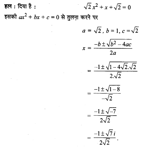 UP Board Solutions for Class 11 Maths Chapter 5 Complex Numbers and Quadratic Equations 5.3 7