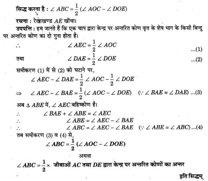 NCERT Solutions for Class 9 Maths Chapter 10 (Hindi Medium) 10.6 4.1