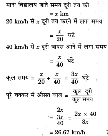 UP Board Solutions for Class 9 Science Chapter 8 Motion 125 3