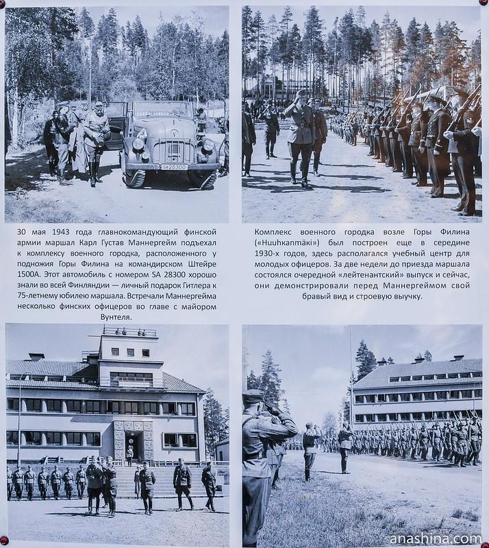 Визит главнокомандующего финской армии маршала Карла Густава Маннергейма в Хуухканмяки 30 мая 1943 года