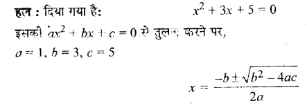 UP Board Solutions for Class 11 Maths Chapter 5 Complex Numbers and Quadratic Equations 5.3 5