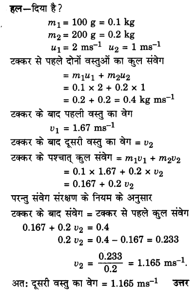 UP Board Solutions for Class 9 Science Chapter 9 Force and Laws of Motion (बल तथा गति के नियम)