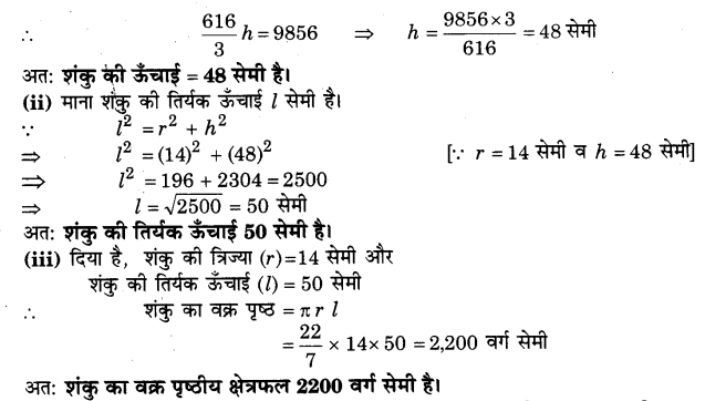 NCERT Solutions for Class 9 Maths Chapter 13 Surface Areas and Volumes (Hindi Medium) 13.7 6.1