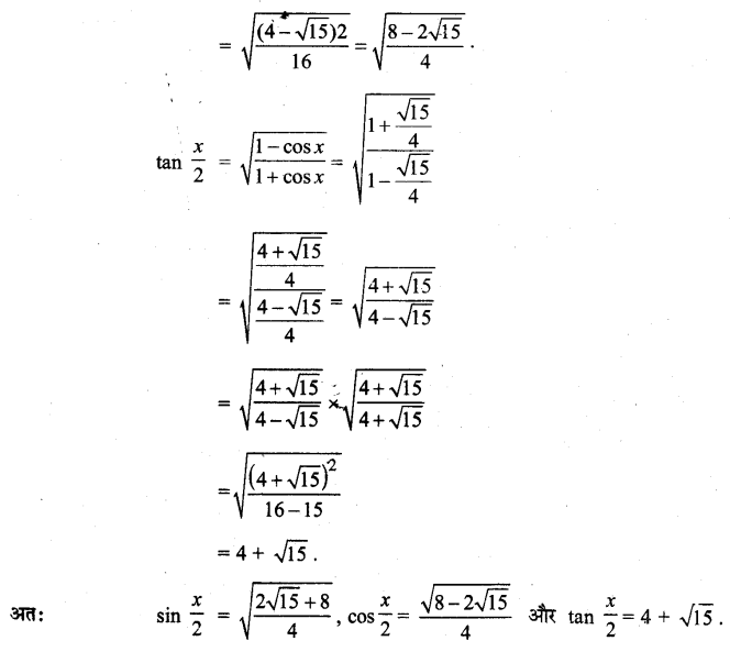 UP Board Solutions for Class 11 Maths Chapter 3 Trigonometric Functions 10.2