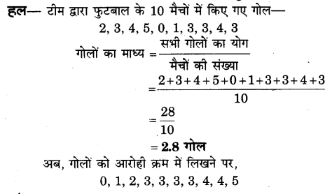 NCERT Solutions for Class 9 Maths Chapter 14 Statistics (Hindi Medium) 14.4 1
