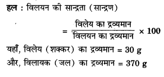 UP Board Solutions for Class 9 Science Chapter 2 Is Matter Around us Pure l 9