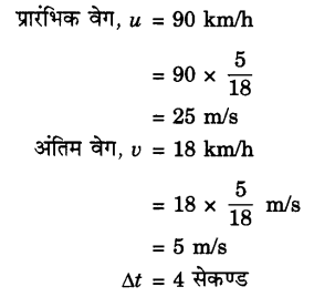 UP Board Solutions for Class 9 Science Chapter 9 Force and Laws of Motion 144 4