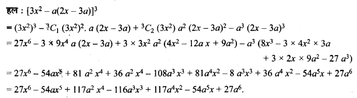 UP Board Solutions for Class 11 Maths Chapter 8 Binomial Theorem 10