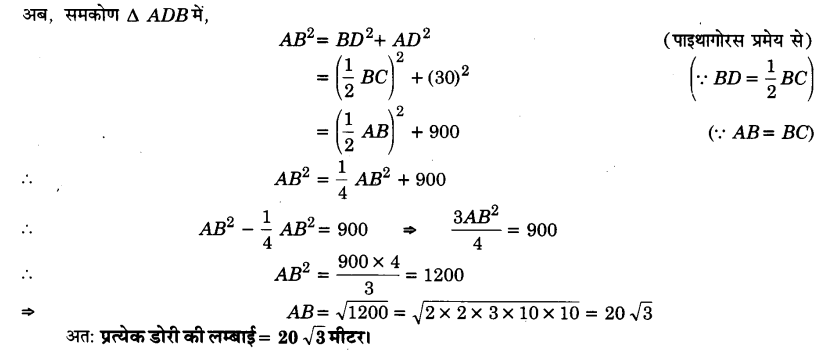 UP Board Solutions for Class 9 Maths Chapter 10 Circle 10.4 6.1