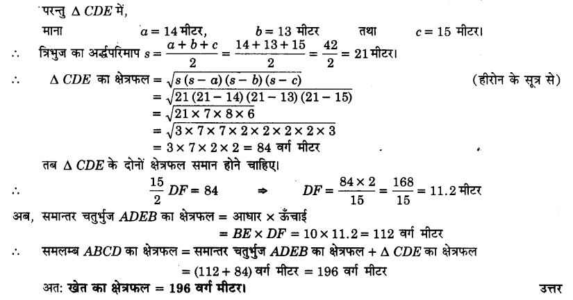 UP Board Solutions for Class 9 Maths Chapter 12 Heron's Formula 12.2 9.1