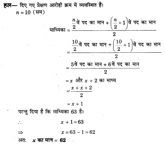 NCERT Solutions for Class 9 Maths Chapter 14 Statistics (Hindi Medium) 14.4 3