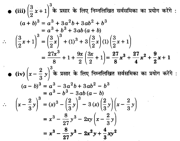 UP Board Solutions for Class 9 Maths Chapter 2 Polynomials 2.5 6.1