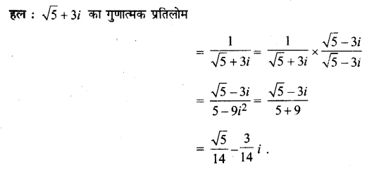 UP Board Solutions for Class 11 Maths Chapter 5 Complex Numbers and Quadratic Equations 5.1 12