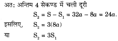 UP Board Solutions for Class 9 Science Chapter 8 Motion l 5.1