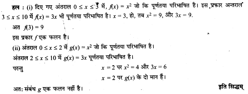 UP Board Solutions for Class 11 Maths Chapter 2 Relations and Functions 1.1