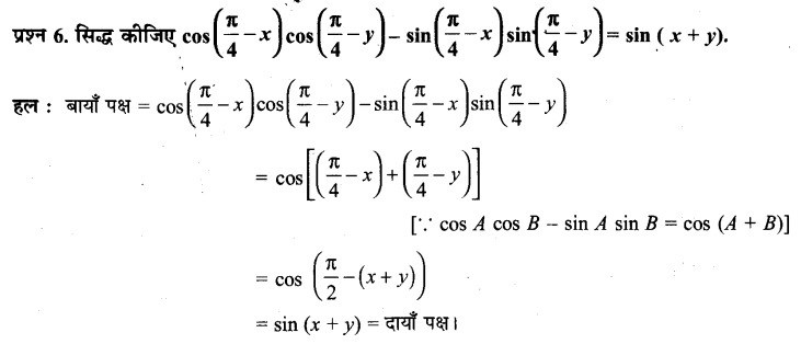 UP Board Solutions for Class 11 Maths Chapter 3 Trigonometric Functions 3.3 6