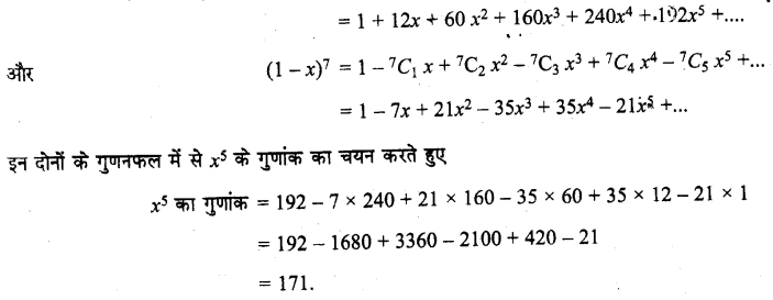 UP Board Solutions for Class 11 Maths Chapter 8 Binomial Theorem 3.1