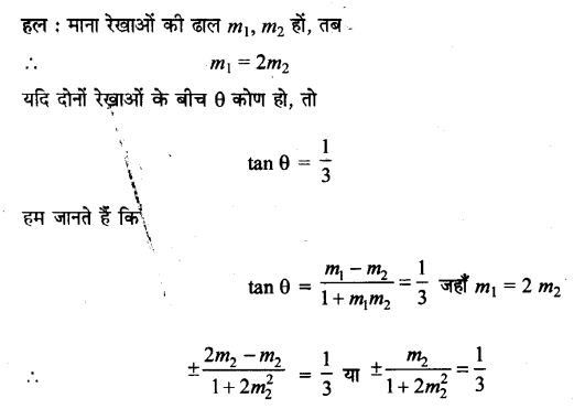 UP Board Solutions for Class 11 Maths Chapter 10 Straight Lines 10.1 11