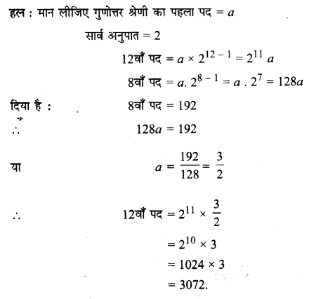 UP Board Solutions for Class 11 Maths Chapter 9 Sequences and Series 9.3 2
