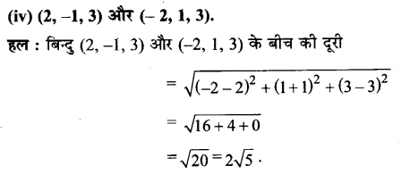 UP Board Solutions for Class 11 Maths Chapter 12 Introduction to Three Dimensional Geometry 12.2 1.2