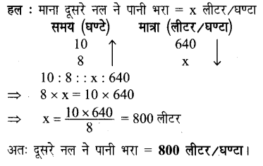 UP Board Solutions for Class 7 Maths Chapter 7 वाणिज्य गणित 18