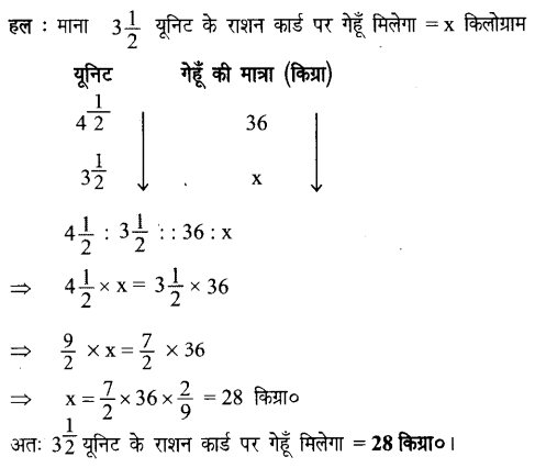 UP Board Solutions for Class 7 Maths Chapter 7 वाणिज्य गणित 9