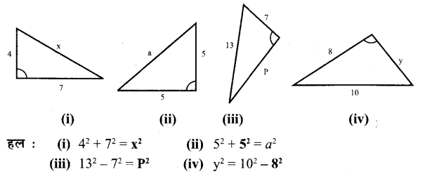 UP Board Solutions for Class 7 Maths Chapter 5 त्रिभुज 3