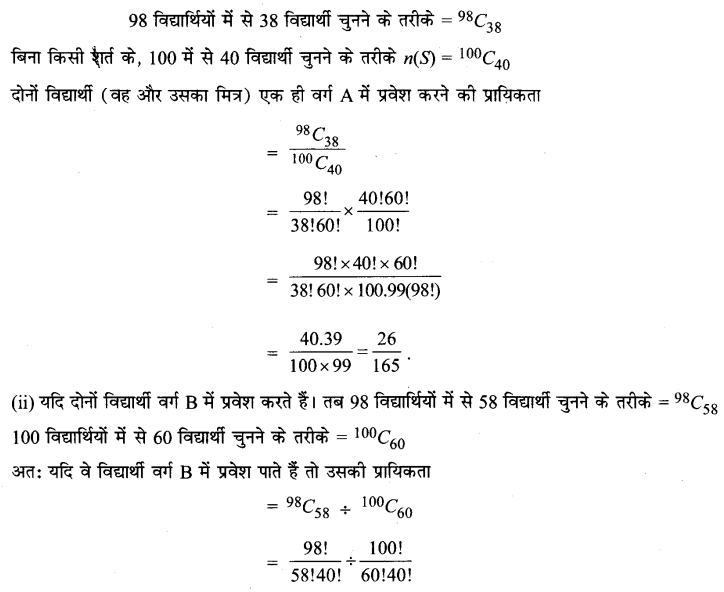 UP Board Solutions for Class 11 Maths Chapter 16 Probability 5