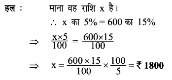 UP Board Solutions for Class 7 Maths Chapter 7 वाणिज्य गणित 23