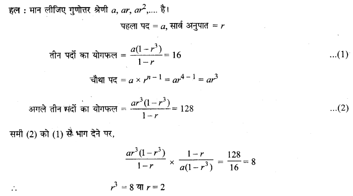 UP Board Solutions for Class 11 Maths Chapter 9 Sequences and Series 9.3 14