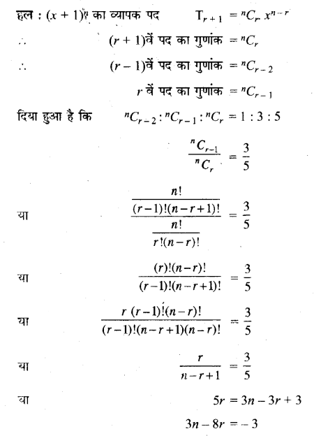 UP Board Solutions for Class 11 Maths Chapter 8 Binomial Theorem 8.2 10