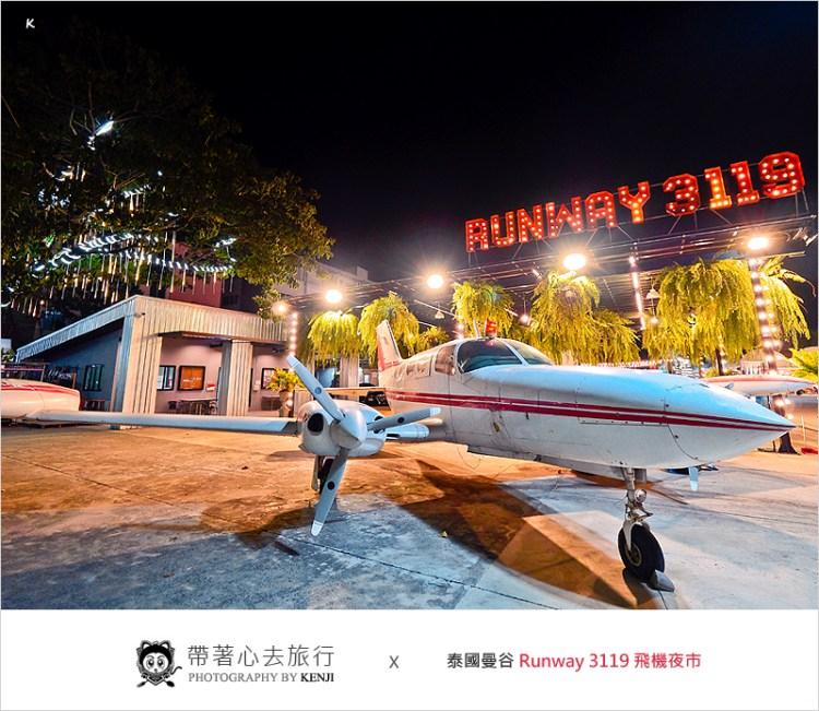 泰國曼谷夜市 | Runway 3119 飛機跑道夜市-逛膩了曼谷市區的夜市,來蘇凡納布機場附近夜市逛逛也不錯。