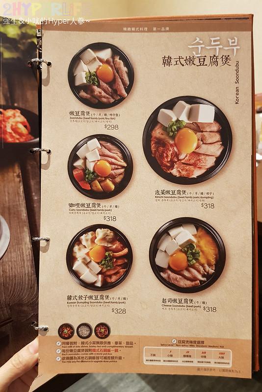44956392725 ae460bfb97 c - 文心秀泰店6樓美食-涓豆腐│口味和份量上都很可以的韓式豆腐鍋!滿滿吻仔魚韓式石鍋飯好營養~