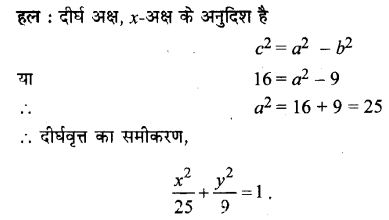 UP Board Solutions for Class 11 Maths Chapter 11 Conic Sections 11.3 18