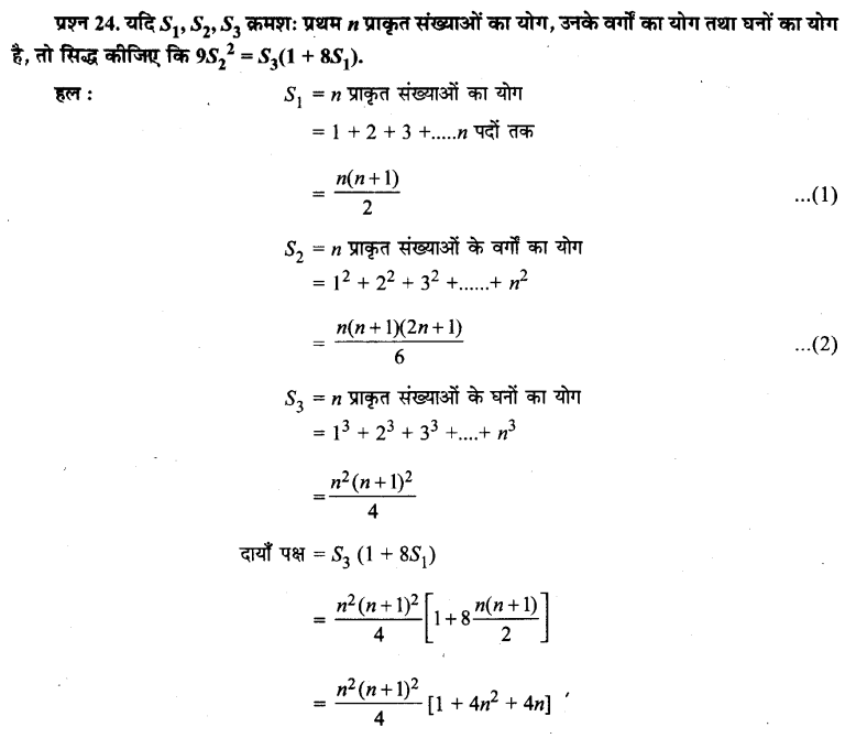 UP Board Solutions for Class 11 Maths Chapter 9 Sequences and Series 24