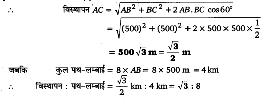 UP Board Solutions for Class 11 Physics Chapter 4 Motion in a plane ( समतल में गति) 10a